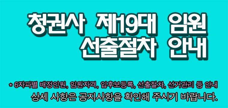 청권사 제19대 임원 선출절차 안내-1.jpg