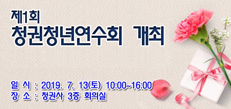 청권청년연수회.png
