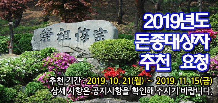 2019년_돈종대상자_추천.png