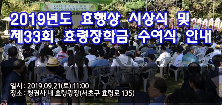 2019년-장학금수여식,-효행상-시상식-공지3.png