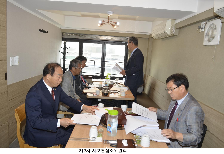 제2차 사보편집소위원회의 개최.JPG
