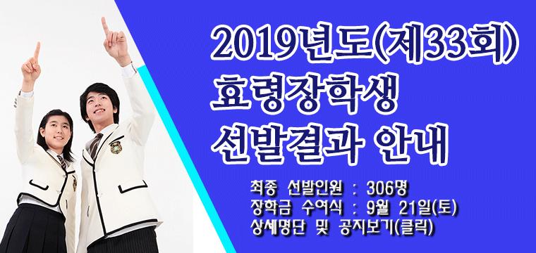 2019년장학금명단안내.png