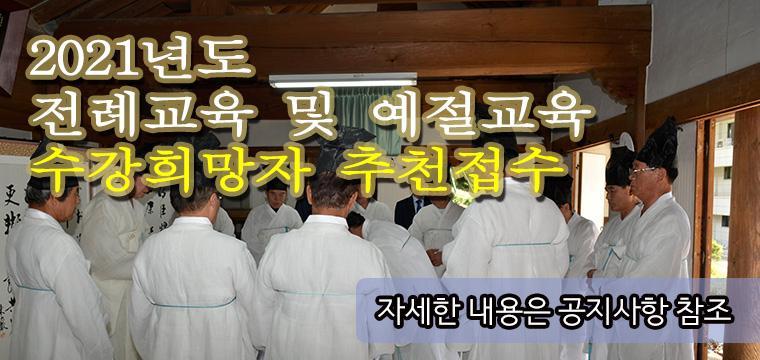 전례예절교육2021추천접수(수정).jpg
